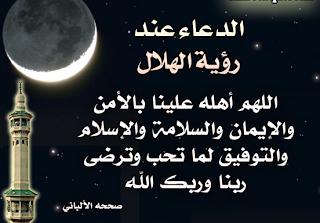 صور دعاء دخول رمضان