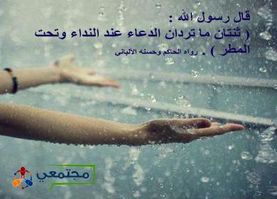 صور دعاء للمطر