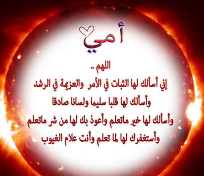 بالصور ادعية لقبول الدعاء 18a15b7277d7e3a8407bfccac8863d72