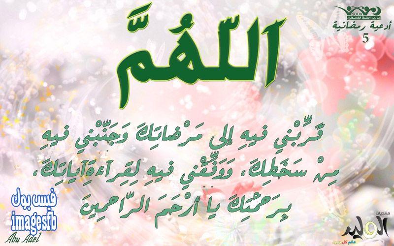 الدعاء فرمضان ادعية مكتوبة مستحبه فشهر رمضان المبارك ادعية رمضانية