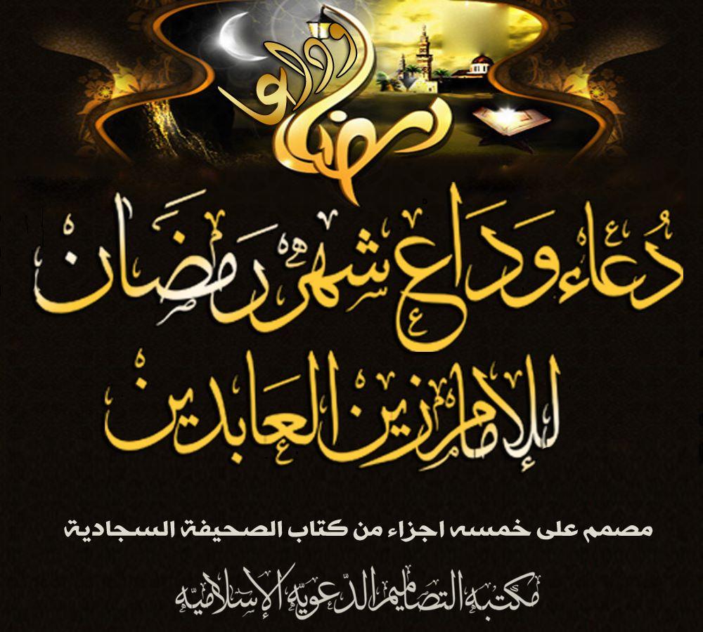 بالصور دعاء وداع شهر رمضان 4a6e87d17d16c13f0f25a91f9ca73443