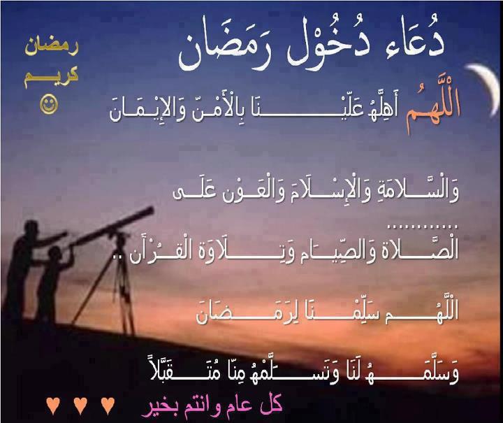 ادعية رمضانية mp3