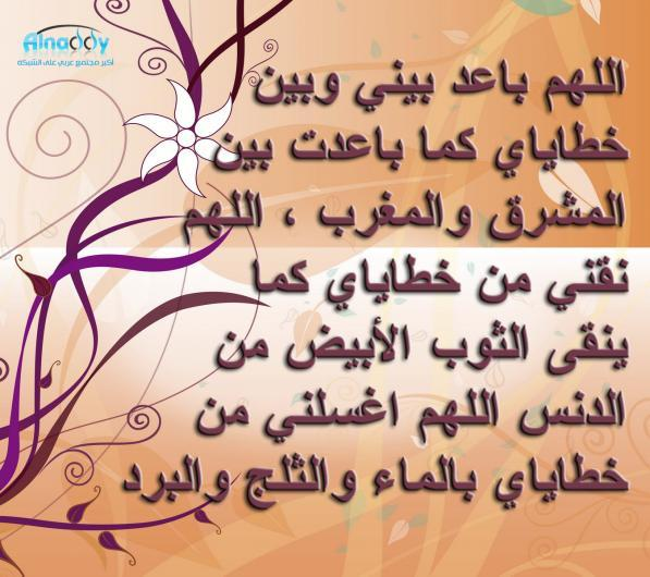 ادعية شهر رمضان فيس بوك