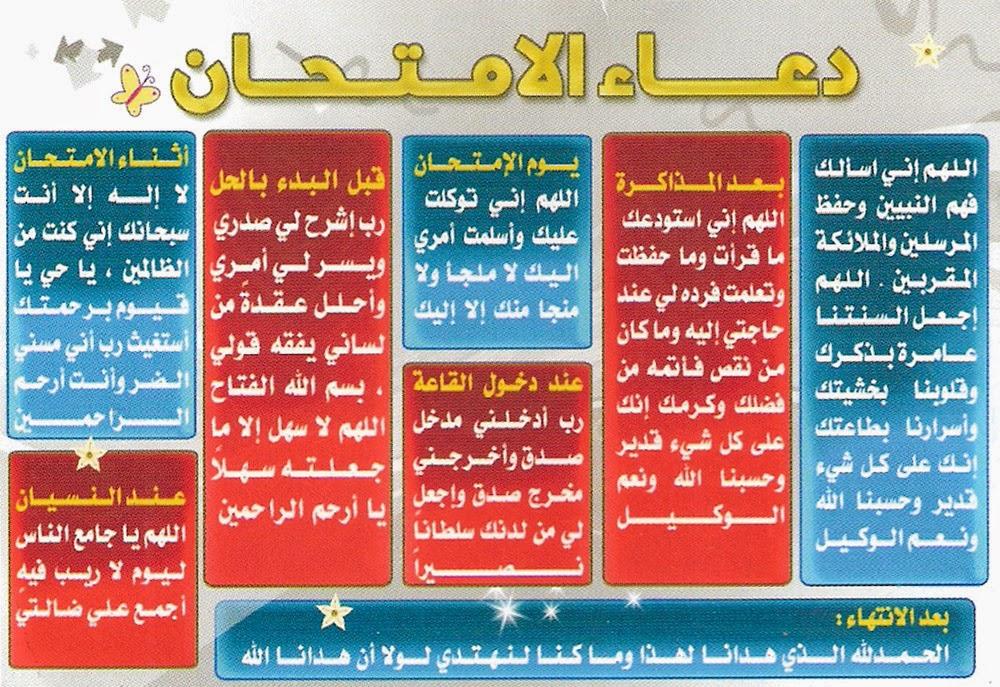 صور ادعية مكتوبة للشيخ محمد حسان