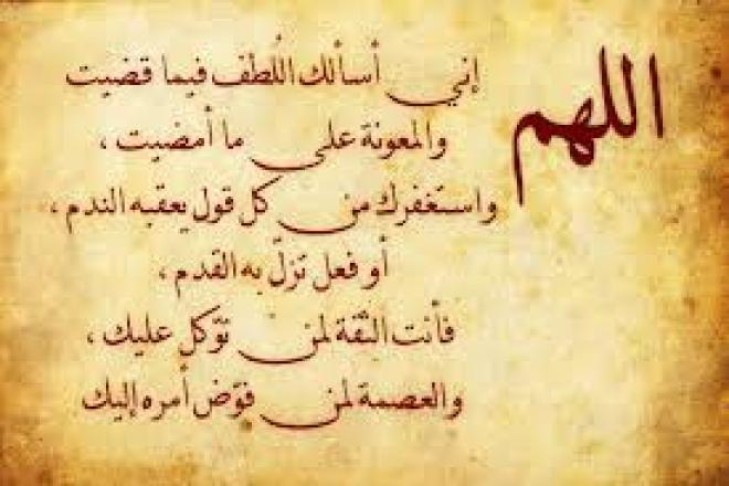 مكتوب عََليها أدعية  ألجمعة  2018 أدعية  و بعدْ صلاه ألجمعه