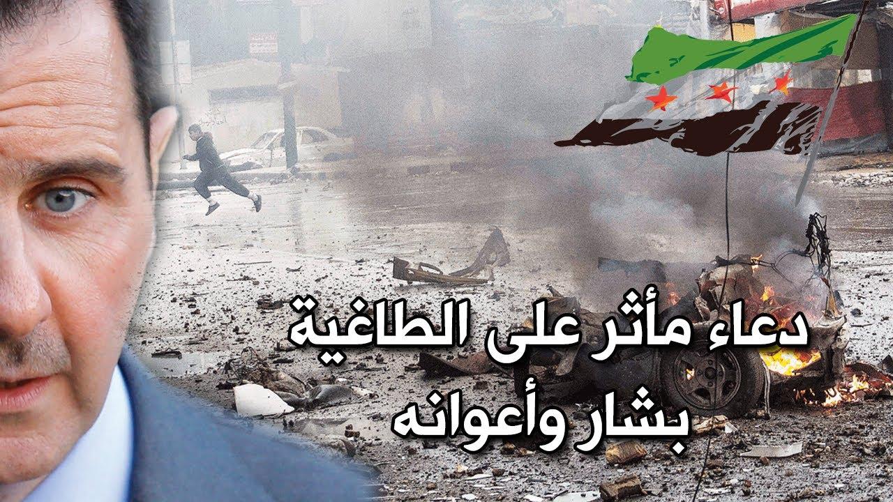 دعاء على بشار الاسد
