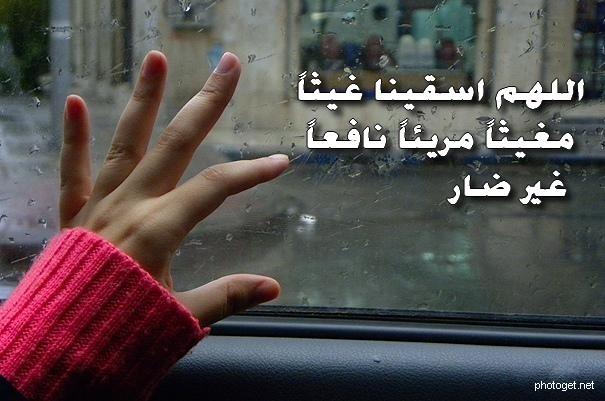 صورة دعاء وقت المطر