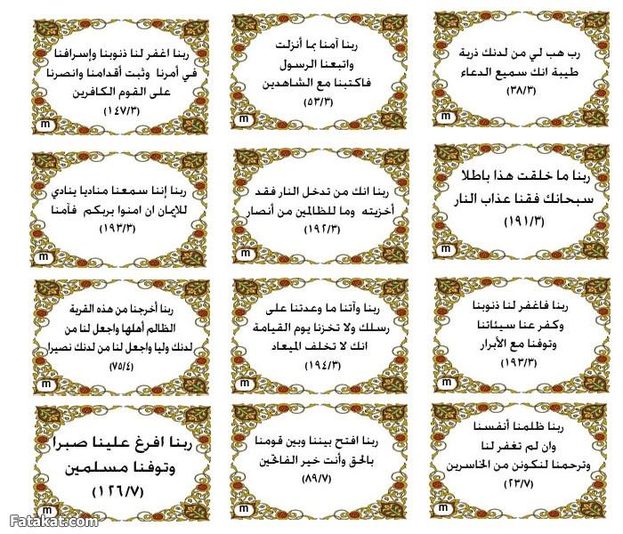 صورة دعاء الخضر عليه السلام