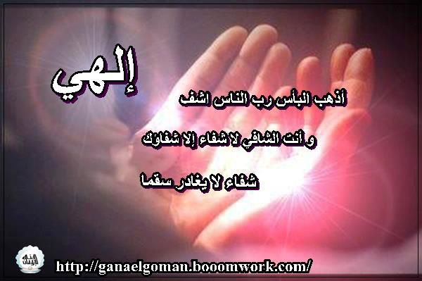 صور ادعية النبي صلى الله عليه وسلم