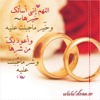 بالصور الدعاء بالزواج 85e8a539a58723cd62c2fdcdd4b4ceb0