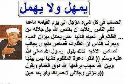 صورة ادعية الامام علي