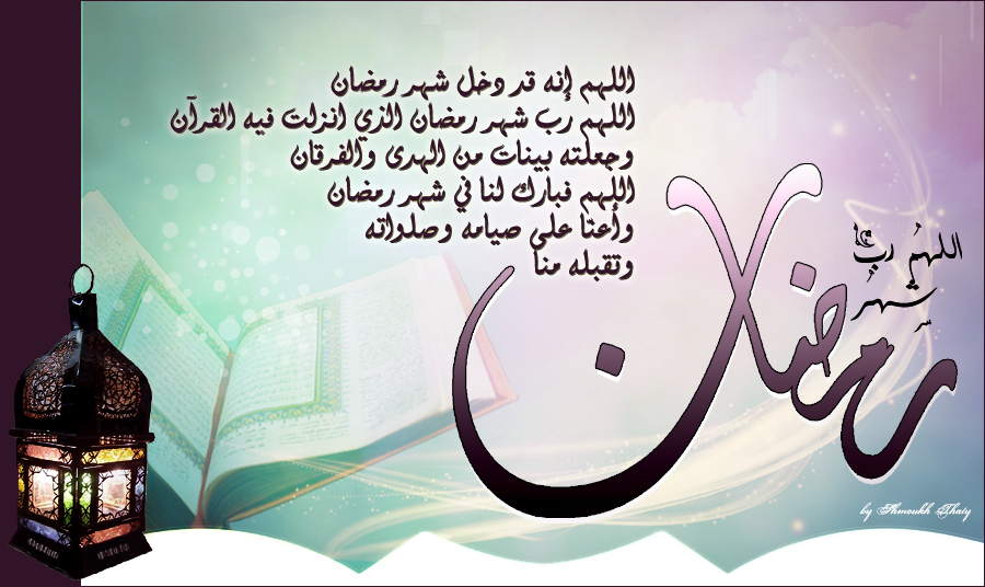 بالصور ادعية دخول رمضان 8d3c4ce5789a3877810b30bddce788b6