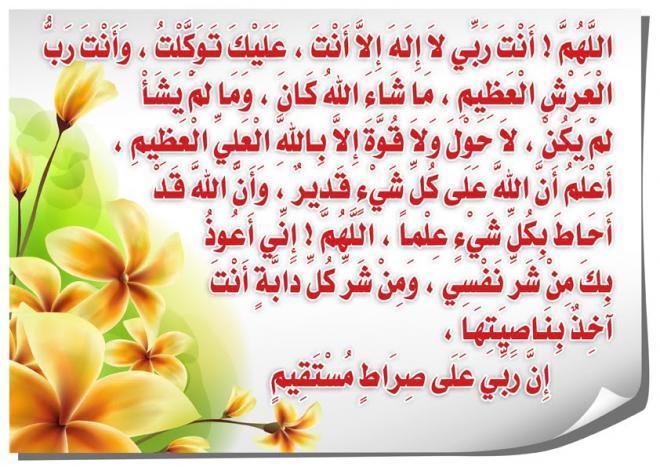صور الدعاء المكتوب حول عرش الرحمن