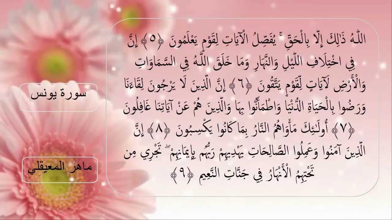 ادعية بصوت الشيخ ماهر المعيقلي