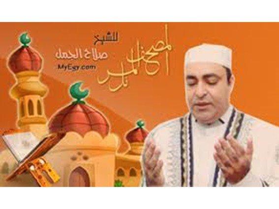 صور ادعية صلاح الجمل mp3