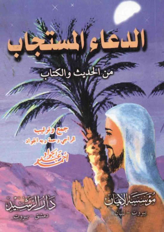 كتاب الدعاء المستجاب من الكتاب والسنة