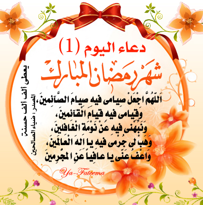 صورة ادعية ايام شهر رمضان