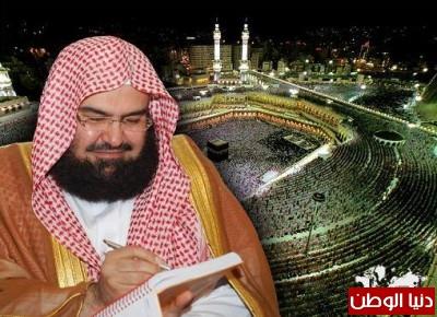 بالصور دعاء عبدالرحمن السديس a2c8afa443a94e5494768bd01bf260a9