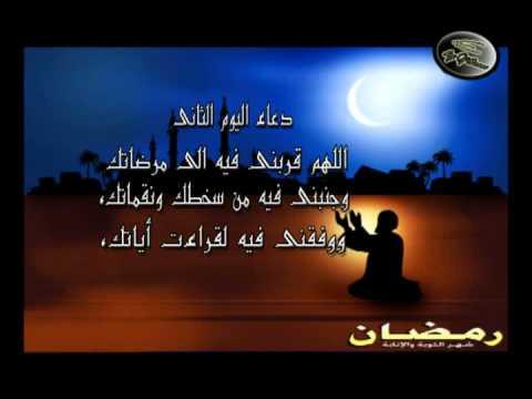 صور دعاء ثاني يوم رمضان