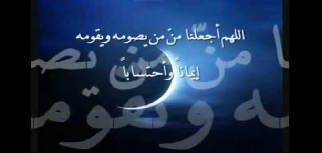صور دعاء قدوم رمضان