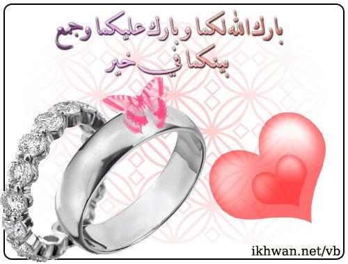 دعاء للزوجين