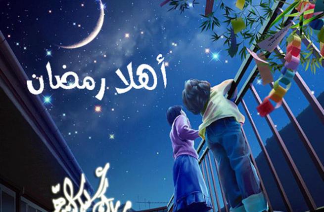 صور دعاء استقبال شهر رمضان