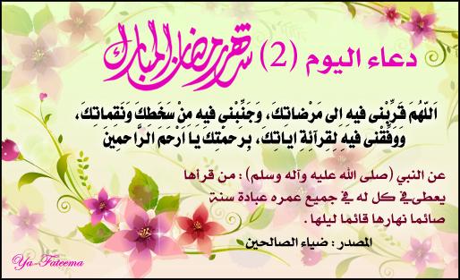 ادعية في رمضان