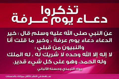 صور ادعية عرفات