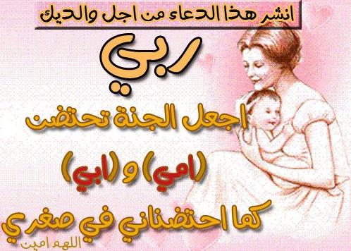 صور ادعية عن الام