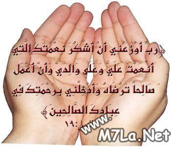 صور رفع اليدين في الدعاء بعد الصلاة