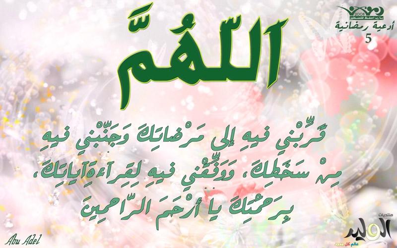 ادعية شهر رمضان 2016