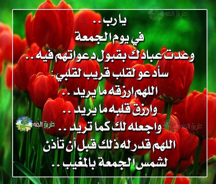 صورة ادعيه الجمعه المباركه