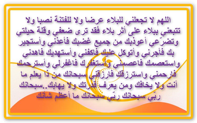 بالصور ادعية الثناء على الله df1908fa258beb4d92aabd7a3c136f38