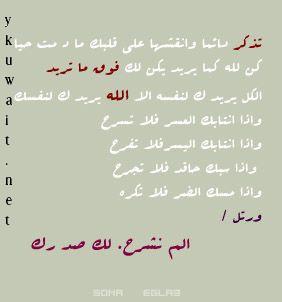ادعية شهر رجب اليوميه
