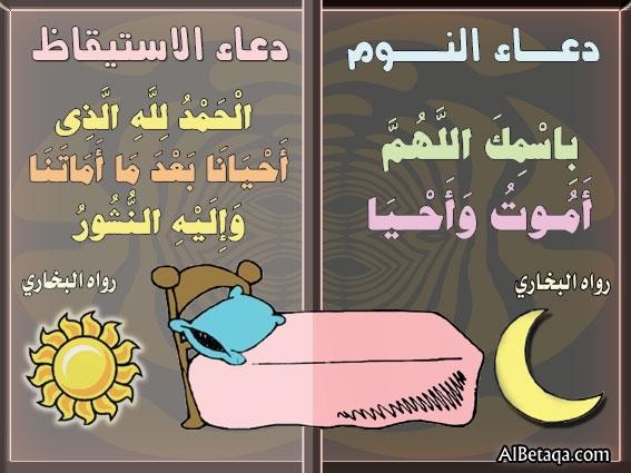 صور دعاء النوم والاستيقاظ