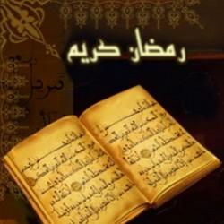صور دعاء 2 يوم رمضان