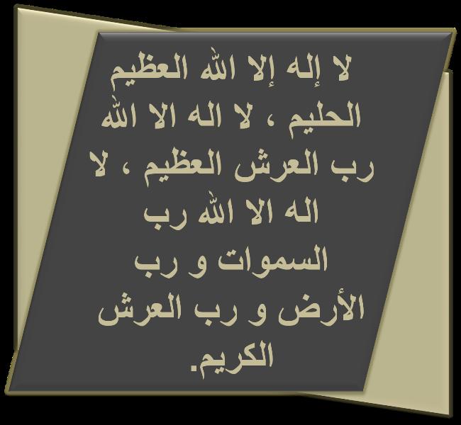 صور ادعية للشيخ الشعراوي