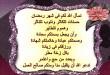بالصور ادعية رمضانية ادعية رمضان 110x75
