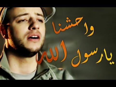 نغمات اسلامية ماهر زين mp3