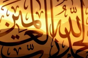 بالصور ادعية الحمد لله دعاء الحمدلله 310x205