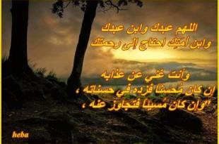 بالصور صور ادعية اسلامية صور ادعية اسلامية 10 310x205