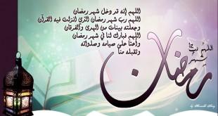 ادعية دخول رمضان