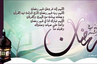 صور دعاء دخول شهر رمضان