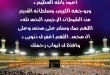 صور دعاء دخول مكة