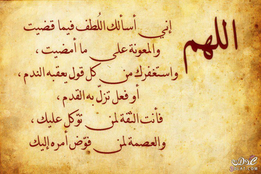 ادعية اسلامية Mp3 للتحميل