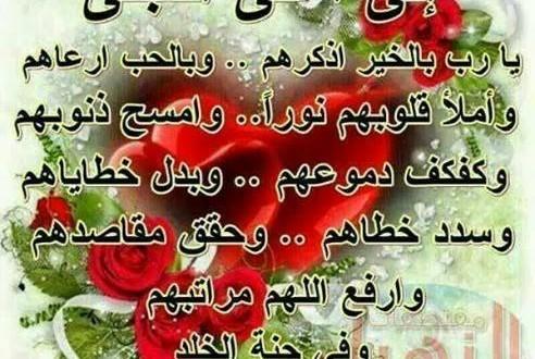 بالصور رسائل ادعية جميلة 1412638997633 492x330