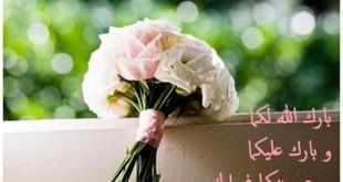 دعاء للمتزوج
