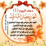 ادعية ايام شهر رمضان