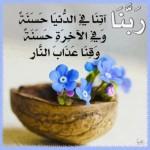 ادعية اسلامية قصيرة