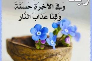 صورة ادعية اسلامية قصيرة